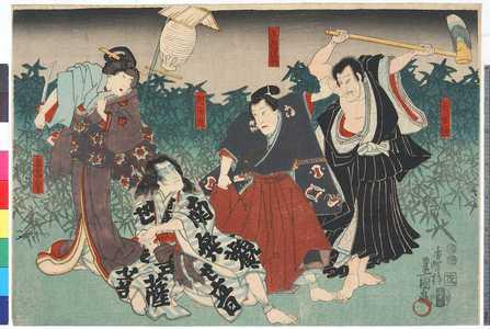 Utagawa Kunisada: 「大日坊」「小性法作」「阿沙丸」「奥女中白ゆふ」 - Ritsumeikan University