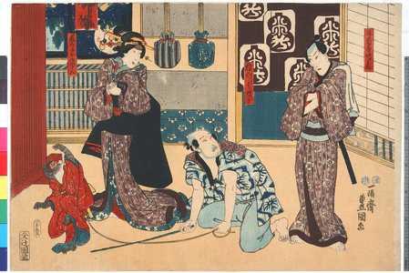 Utagawa Kunisada: 「井筒屋伝兵衛」「猿廻し与次郎」「芸子おしゆん」 - Ritsumeikan University