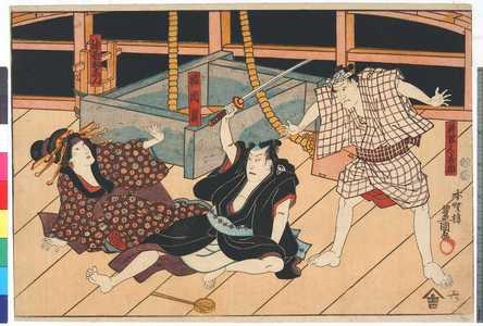 Utagawa Kunisada: 「料理人喜助」「福岡貢」「油屋おこん」 - Ritsumeikan University