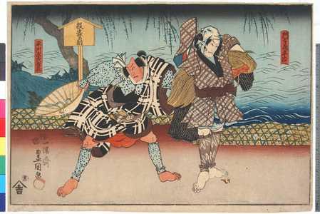 Utagawa Kunisada: 「阿古義平治」「平河原次郎蔵」 - Ritsumeikan University
