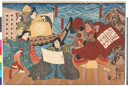 Utagawa Kuniyoshi: 「瀬ノ尾太郎兼康」「俊寛僧都」「丹左衛門基康」「千鳥」 - Ritsumeikan University