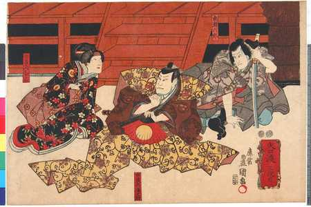 Utagawa Kunisada: 「矢口渡 三段目」 - Ritsumeikan University