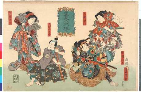 Utagawa Kunisada: 「里見八犬伝」 - Ritsumeikan University