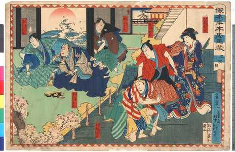 Utagawa Yoshitaki: 「仮名手本忠臣蔵 三段目」 - Ritsumeikan University