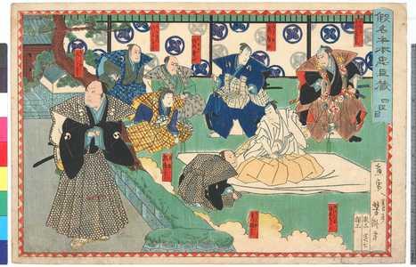 Utagawa Yoshitaki: 「仮名手本忠臣蔵 四段目」 - Ritsumeikan University