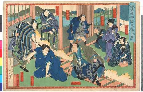 Utagawa Yoshitaki: 「仮名手本忠臣蔵 六段目」 - Ritsumeikan University