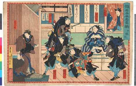 Utagawa Yoshitaki: 「仮名手本忠臣蔵 十段目」 - Ritsumeikan University
