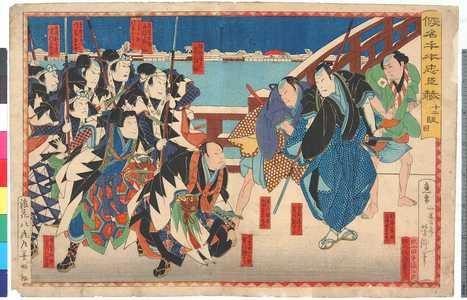 Utagawa Yoshitaki: 「仮名手本忠臣蔵 十二段目」 - Ritsumeikan University