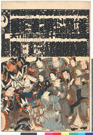 Utagawa Kunisada: 「忠臣講釈」 - Ritsumeikan University