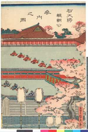 Utagawa Sadahide: 「右大将頼朝公参内の図」 - Ritsumeikan University