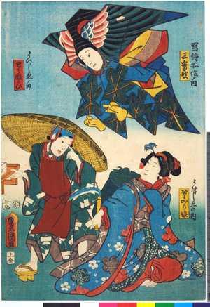 Utagawa Kunisada: 「写絵所作ノ内 三番叟」「うつしゑの内 草かり娘」「うつしゑノ内 とうふかひ」 - Ritsumeikan University