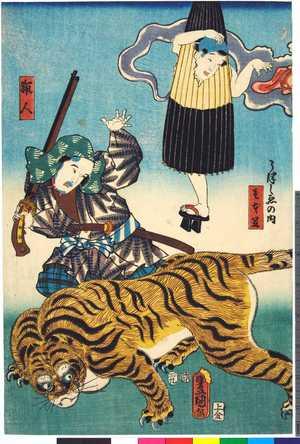Utagawa Kunisada: 「うつしゑの内」「壱本足」「猟人」 - Ritsumeikan University