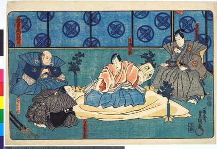 Utagawa Kunisada: 「忠臣蔵四段目」 - Ritsumeikan University