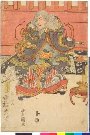 歌川豊国: 「ひげの伊久 中村大吉」 - 立命館大学