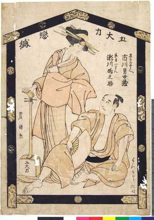 Utagawa Toyokuni I: 「五大力恋緘」 - Ritsumeikan University