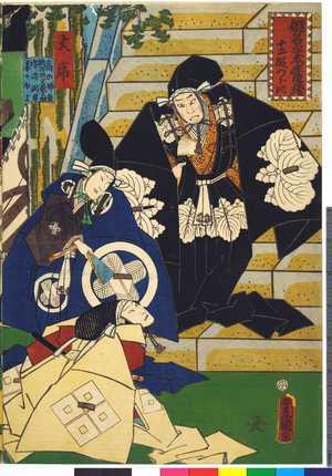 Utagawa Kunisada: 「仮名手本忠臣蔵 十二段つゞき」 - Ritsumeikan University