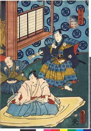 Utagawa Kunisada: 「第四段目」「石堂馬之丞 塩冶判官 斧九太夫 大星由良之助」 - Ritsumeikan University