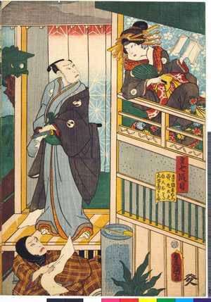 Utagawa Kunisada: 「第七段目」「寺岡平右衛門 斧九太夫 白人おかる 大星由良之助」 - Ritsumeikan University