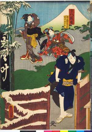 Utagawa Kunisada: 「第八段目」「本蔵女房となせ むすめ小なみ」 - Ritsumeikan University
