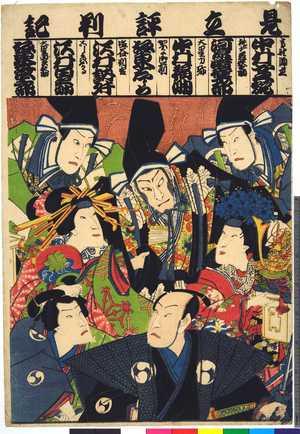 Toyohara Kunichika: 「見立評判記」 - Ritsumeikan University