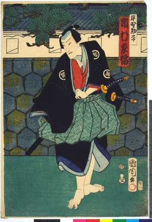 Toyohara Kunichika: 「早野勘平 市村家橘」 - Ritsumeikan University