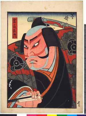 Utagawa Yoshitaki: 「岩永左衛門」 - Ritsumeikan University