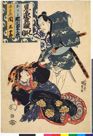Utagawa Kunisada: 「見立忠臣蔵」 - Ritsumeikan University
