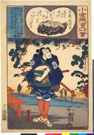 Utagawa Kuniyoshi: 「小倉擬百人一首」 - Ritsumeikan University