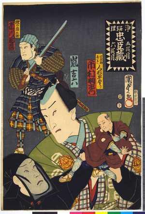 Utagawa Kunisada II: 「浄瑠璃忠臣蔵 五段目 六段目」 - Ritsumeikan University