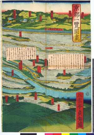 Utagawa Sadahide: 「京都一覧図画」 - Ritsumeikan University