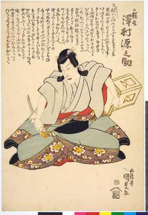 Utagawa Kunisada: 「桜丸 沢村源之助」 - Ritsumeikan University