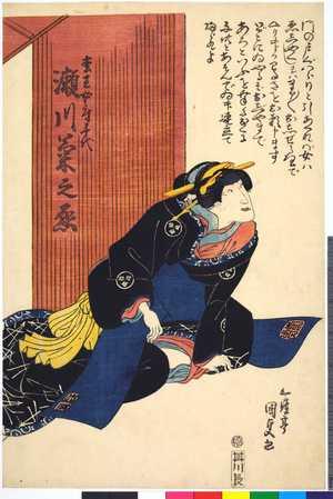 Utagawa Kunisada: 「松王女房千代 瀬川菊之丞」 - Ritsumeikan University