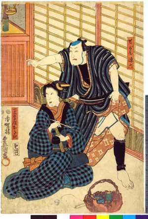Utagawa Kunisada: 「せげん源六」「一文字屋おたき」 - Ritsumeikan University