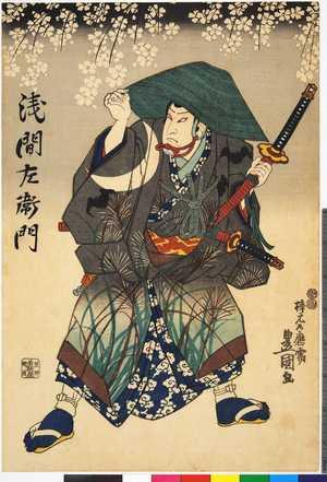 Utagawa Kunisada: 「浅間左衛門」 - Ritsumeikan University