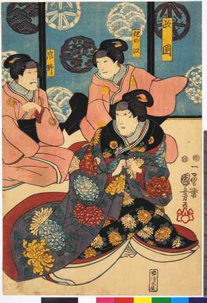 Utagawa Kuniyoshi: 「政岡」「紀の江」「嵐野」 - Ritsumeikan University