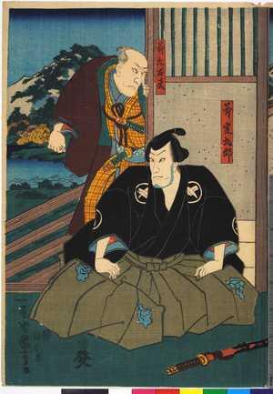 Utagawa Kuniyoshi: 「斧定九郎」「斧九太夫」 - Ritsumeikan University
