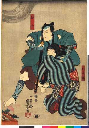 Utagawa Kuniyoshi: 「およ祢」「孫七」 - Ritsumeikan University
