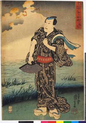 Utagawa Kuniyoshi: 「今様なゝ小町」 - Ritsumeikan University