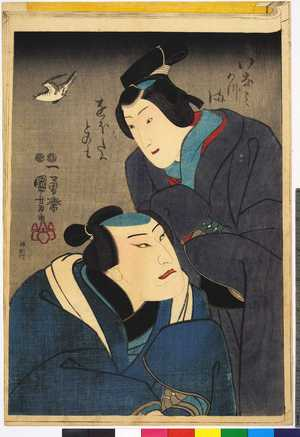 Utagawa Kuniyoshi: 「いなみかづま」「をほたかとのも」 - Ritsumeikan University