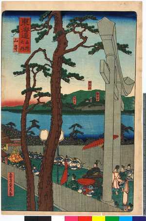 Utagawa Sadahide: 「東海道名所之内」 - Ritsumeikan University