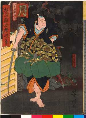 Utagawa Yoshitaki: 「花鳥風月之内 月」 - Ritsumeikan University