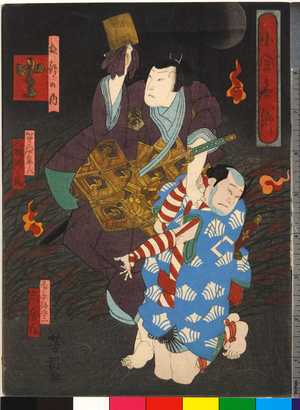 Utagawa Yoshitaki: 「五行の内 火」 - Ritsumeikan University