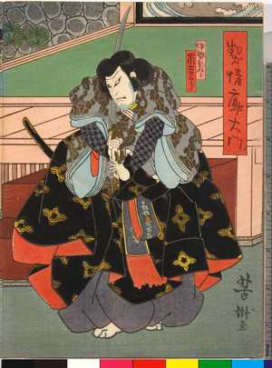 Utagawa Yoshitaki: 「契情廓大門」 - Ritsumeikan University