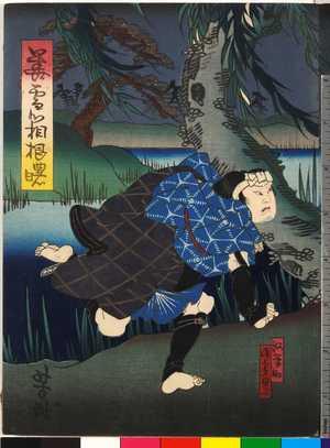 Utagawa Yoshitaki: 「華雪箱根曙」 - Ritsumeikan University