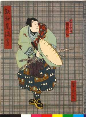 Utagawa Yoshitaki: 「敵討巌流島」 - Ritsumeikan University