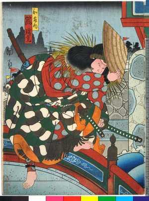 Utagawa Kunikazu: 「和藤内 嵐璃寛」 - Ritsumeikan University