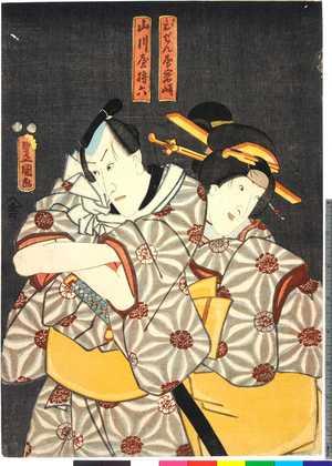 Utagawa Kunisada: 「びぜん屋岩崎」「山川屋権六」 - Ritsumeikan University