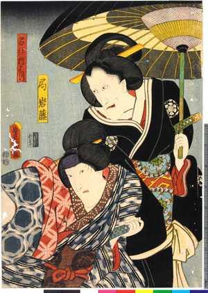 Utagawa Kunisada: 「局岩藤」「召仕於はつ」 - Ritsumeikan University