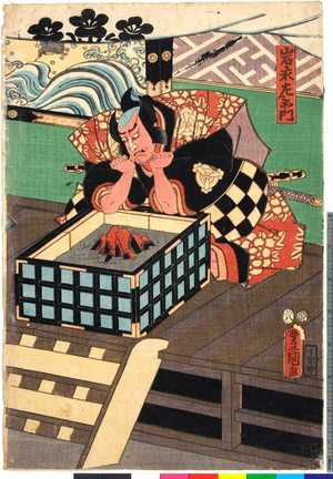 Utagawa Kunisada: 「岩永左衛門」 - Ritsumeikan University