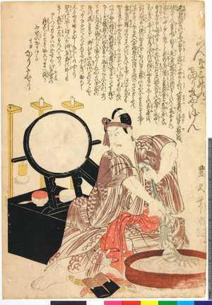 豊久: 「みんな三升の当りきやうげん」 - Ritsumeikan University